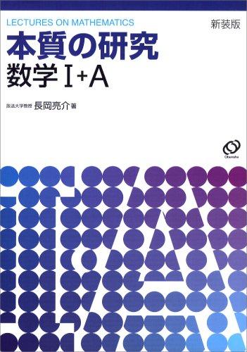 本質の研究数学1・A