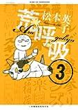 荒呼吸(3) (ワイドKC モーニング)