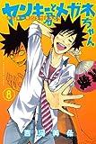 ヤンキー君とメガネちゃん 8 (8) (少年マガジンコミックス)