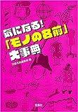 気になる!モノの名前大事典 (宝島社文庫)