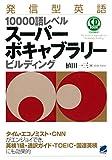 発信型英語10000語レベルスーパーボキャブラリービルディング CDなしバージョン