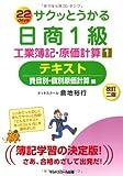 サクッとうかる日商1級工業簿記・原価計算1テキスト【改訂二版】