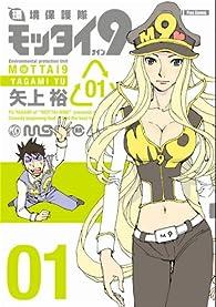 環境保護隊モッタイ9 ① (フレックスコミックス)