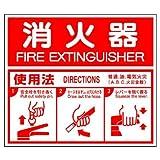 ユニット 消防標識 826-25 消火器・ABC使用法
