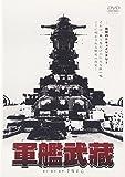 軍艦武蔵[DVD]