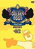 ゴールデンエッグス / The World of GOLDEN EGGS シーズン1 Vol.2 [DVD]