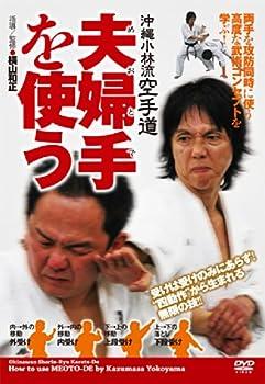 沖縄小林流空手道 夫婦手(めおとで)を使う 両手併用による高度な武術技法 [DVD]