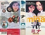 ミナ(字幕)  Martine Dugowson  [VHS]