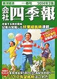 会社四季報 2014年2集 春号 [雑誌]