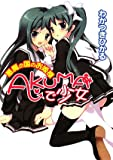 AKUMAで少女~悪魔の国のお姫様~ (HJ文庫)