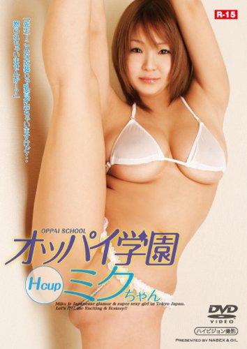 オッパイ学園 Hcup ミクちゃん [DVD]