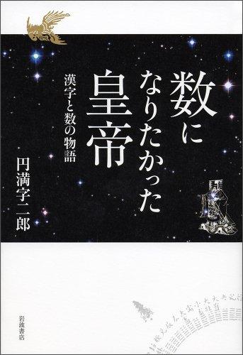 数になりたかった皇帝――漢字と数の物語