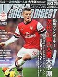 WORLD SOCCER DIGEST (ワールドサッカーダイジェスト) 2014年 3/20号 [雑誌]