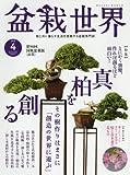 盆栽世界 2016年 04 月号 [雑誌]