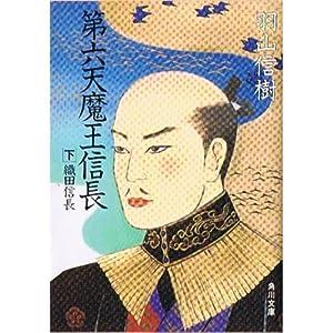 第六天魔王信長〈下〉織田信長 (角川文庫)                       文庫                                                                                                                                                                            – 1987/12