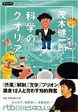 科学のクオリア (日経ビジネス人文庫 グリーン も 4-1)