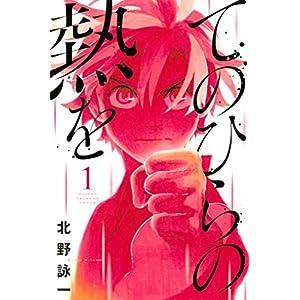 てのひらの熱を(1) (週刊少年マガジンコミックス) [Kindle版]