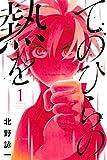 てのひらの熱を(1) (週刊少年マガジンコミックス)