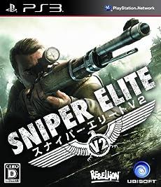 スナイパー エリートV2(初回生産限定特典 「アドルフ・ヒトラー暗殺」ミッション&武器パックのダウンロードコード同梱)
