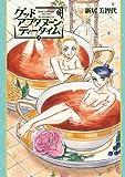 グッドアフタヌーン・ティータイム 上巻<グッドアフタヌーン・ティータイム> (ビームコミックス(ハルタ))