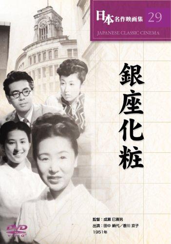 銀座化粧 [DVD] COS-029