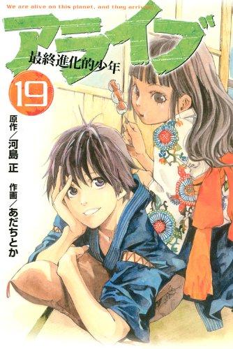 アライブ 最終進化的少年(19) (月刊マガジンコミックス)