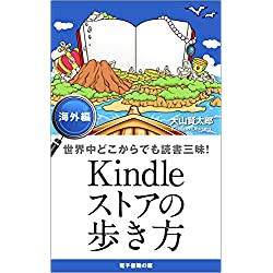 Kindleストアの歩き方 (海外編): 世界中どこからでも読書三昧! [Kindle版]