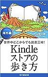 Kindleストアの歩き方 (海外編): 世界中どこからでも読書三昧! 快適で楽しい読書シリーズ (電子書籍の窓ブックス)