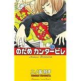 Amazon.co.jp: のだめカンタービレ(1) 電子書籍: 二ノ宮知子: Kindleストア