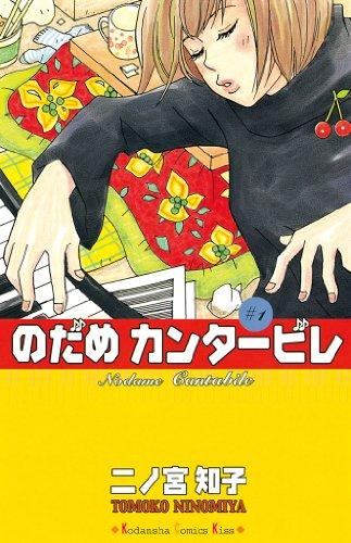 のだめカンタービレ(1)