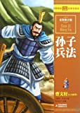 img - for Sun Tzu's Sun Tzu's Art of War A Colored Version for Teenagers (Chinese Edition) book / textbook / text book