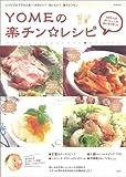 YOMEの楽チン☆レシピ (e-MOOK) [単行本] / 大井 純子 (著); 宝島社 (刊)