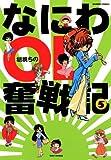 なにわOL奮戦記 (5) (バンブーコミックス 4コマセレクション)