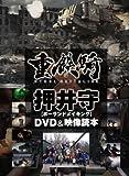 重鉄騎×押井守[ポーランドメイキング]DVD&映像読本