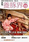 養豚界 2011年 12月号 [雑誌]