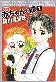 赤ちゃんと僕 1―愛蔵版 (花とゆめCOMICSスペシャル)