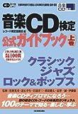 音楽CD検定公式ガイドブック上巻 (CDジャーナルムック)