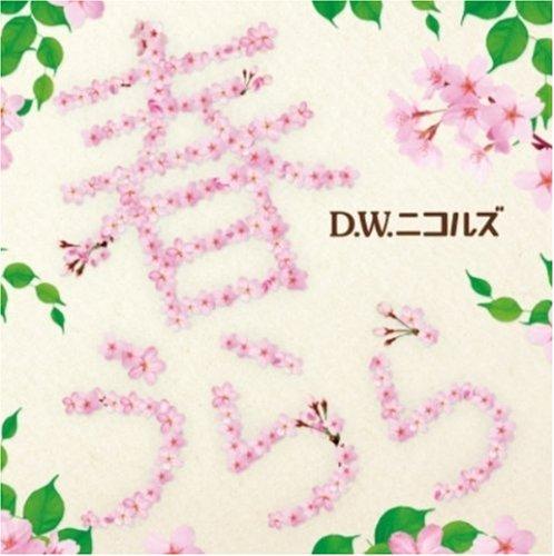 春うらら - D.W.ニコルズ