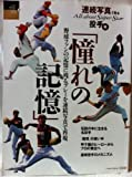 憧れの記憶 投手編―連続写真で見るall about superーst (B・B MOOK 500 スポーツシリーズ NO. 374)
