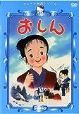 おしん[DVD]