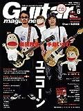 Guitar magazine (ギター・マガジン) 2011年 06月号 (CD付き) [雑誌]