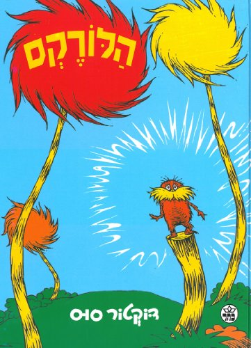 The Lorax (Hebrew Edition)