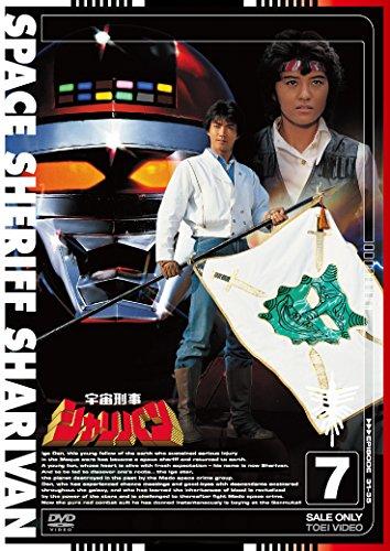 宇宙刑事シャリバン VOL.7 [DVD]