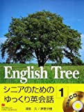 English Tree〈1〉―シニアのためのゆっくり英会話1