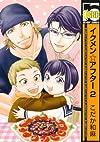 イクメン☆アフター 2 (ビーボーイコミックス)