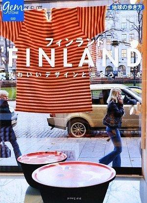 フィンランド かわいいデザインと出会う街歩き (地球の歩き方GEM STONE)