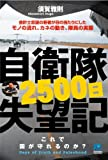 自衛隊2500日失望記 Days of Truth and Falsehood (Kobunsha Paperbacks 117) (Kobunsha Paperbacks 117)
