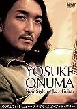 小沼ようすけ ニュー・スタイル・オブ・ジャズ・ギター [DVD]