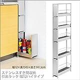 ステンレス 製 すき間 収納 引出し ラック 幅12 奥行4 高さ142 cm 5段 日本製