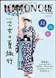 KIMONO姫 5 ナツアサタビ編 (Shodensha mook)